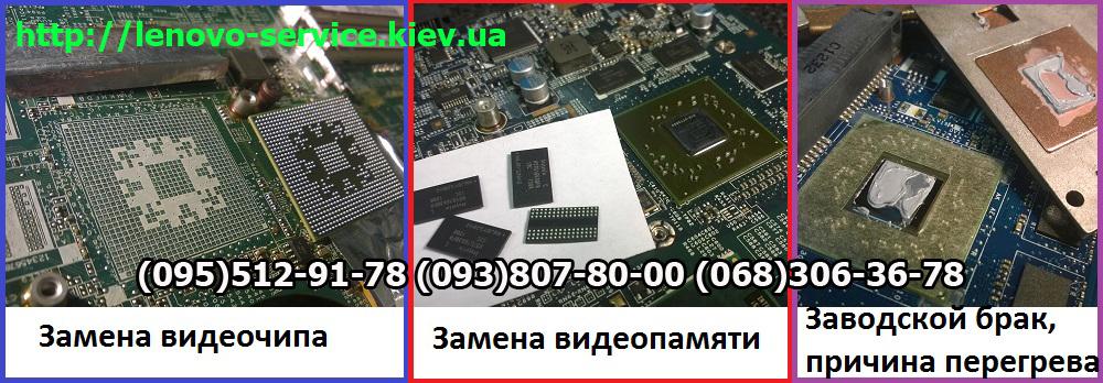 ремонт видеокарты ноутбука киев позняки